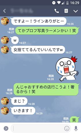 パパ活女子Line