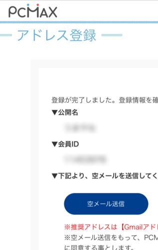 PCMAXアドレス登録