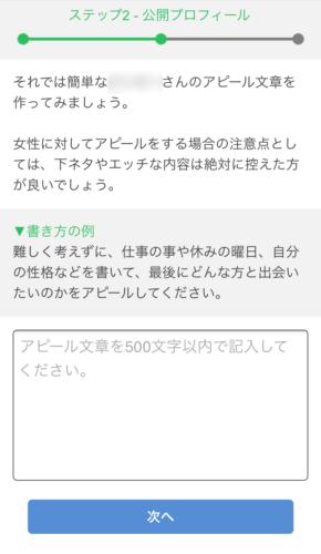 PCMAXプロフィール作成