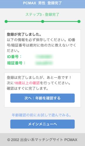 PCMAX登録完了