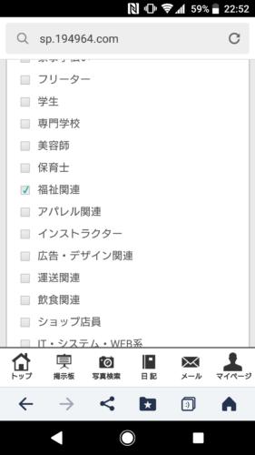 出会い系検索画面
