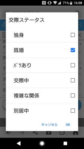 ハッピーメール検索方法