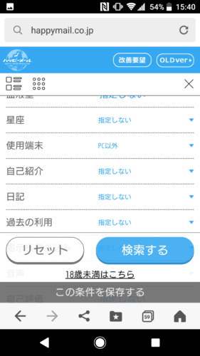 出会い系検索方法2