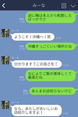 沖縄女性とライン②