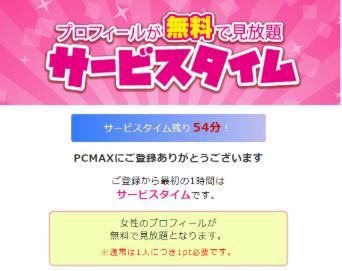 PCMAX初回キャンペーン