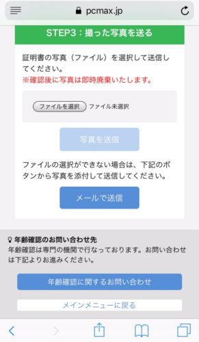 pcmax空メール