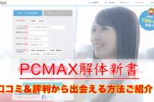 PCMAX口コミ