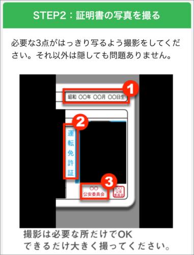 PCMAX証明写真