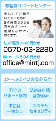 jmail Security