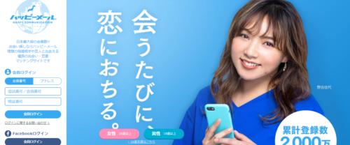 happymail-application