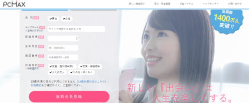 pcmax-application