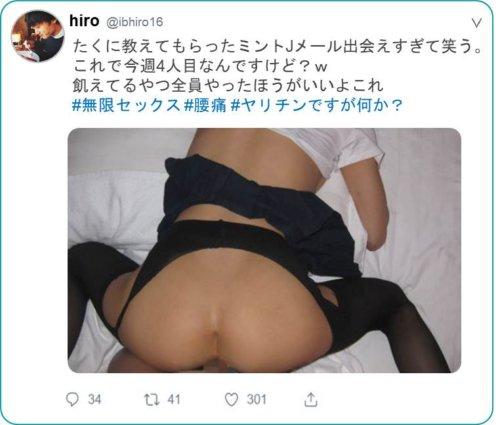 ミントJメールでセックスできた男性の口コミ画像