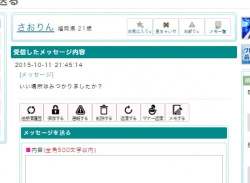 PCMAXのサイトメール