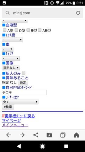 Jメール検索