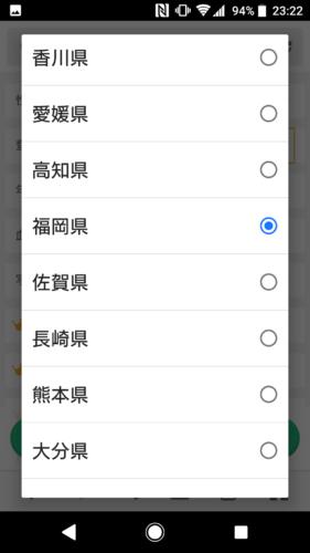 YYC地域検索