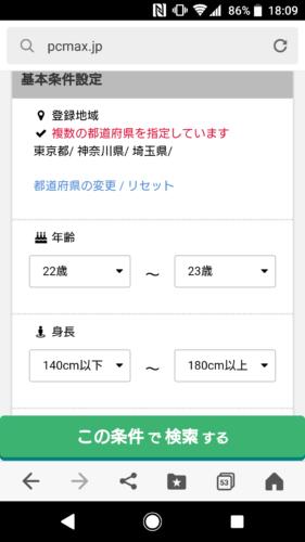 pcmax条件検索
