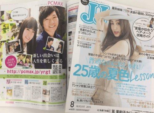 PCMAXの広告が載った雑誌の写真
