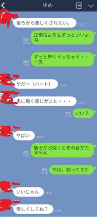 出会い系3