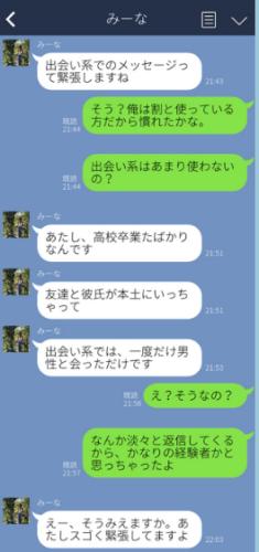 沖縄女性とライン①