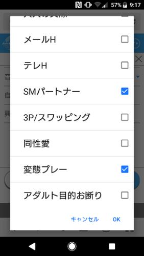出会い系プロフ検索
