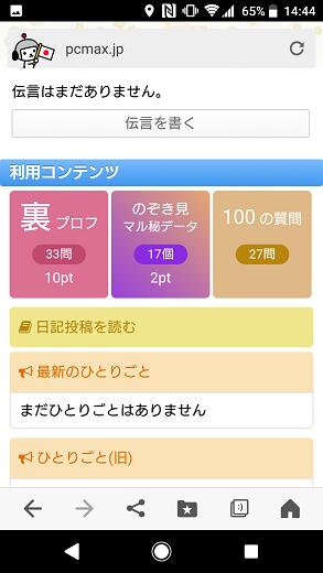 pcamxura profile