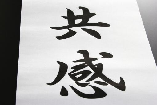 kyoukan