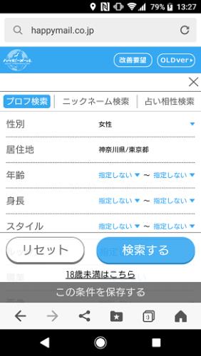ハッピーメール3