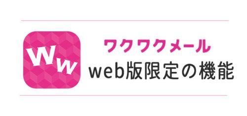 web版限定機能まとめアイキャッチ画像