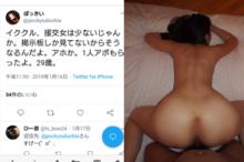 ikukuru sex woman