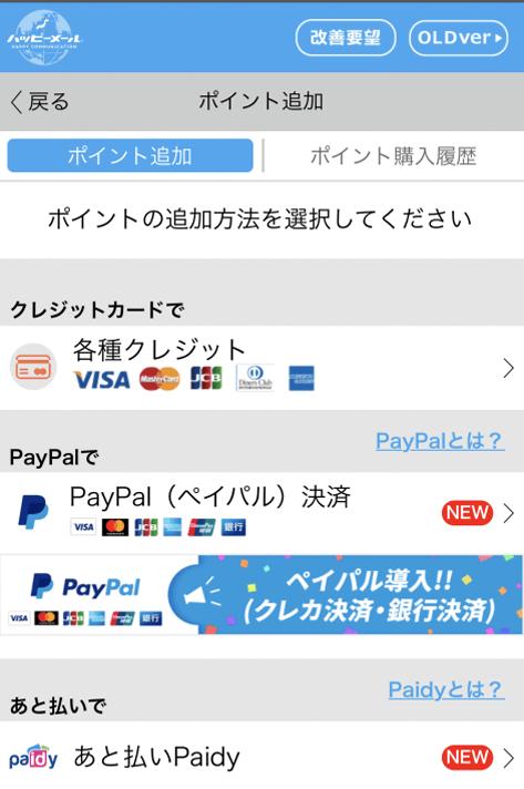 happymail cash