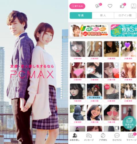 PCMAXアプリ版