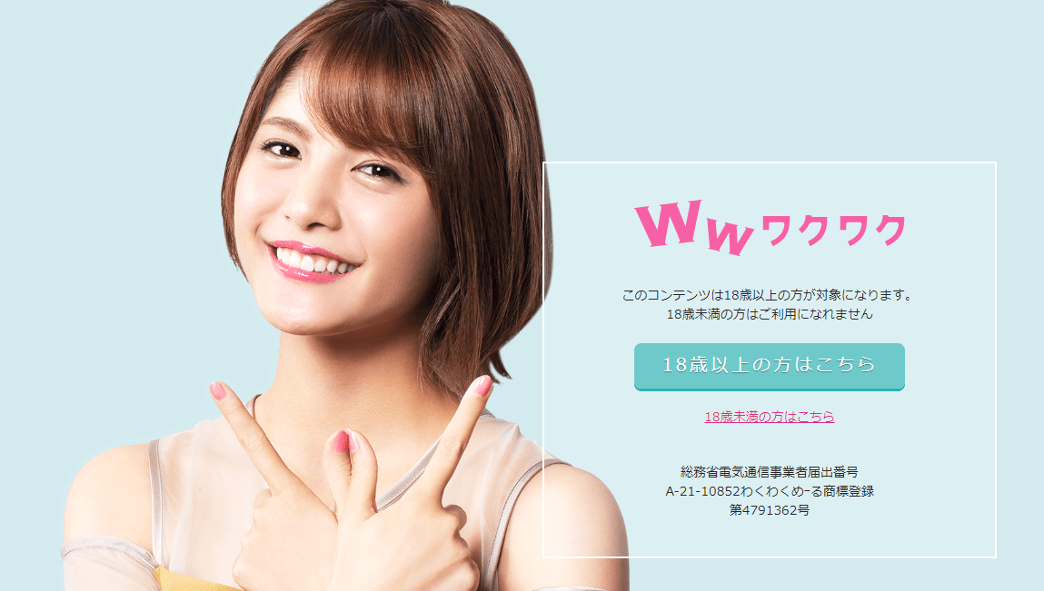 wakuwaku-mail