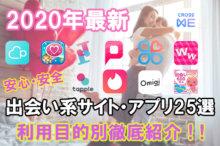出会い系サイト・アプリ紹介