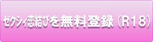 ゼクシィ恋結びボタン